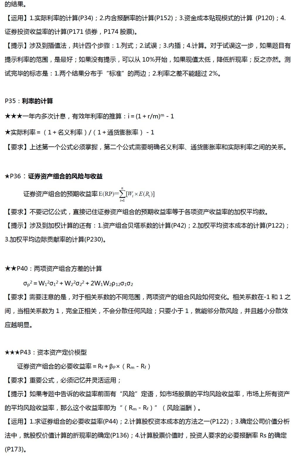 2013新会计准则_最新带公式新准则通用会计报表(会计科目表、资产负债表 ...