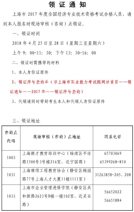 2019年經濟師領證時間_2019山東經濟師證書領取時間