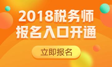 2018年税务师考试报名入口开通
