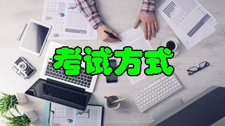 税务师考试2019时间图片