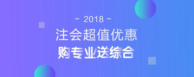 2018注会辅导方案