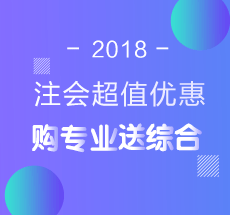 2018年注会招生方案