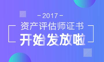 2017年资产评估师证书发放
