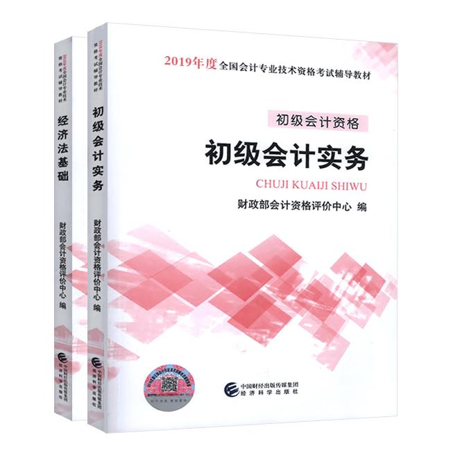 2019年初级会计职称两科官方教材(预订)