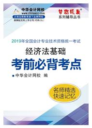 2019年初级会计职称《经济法基础》考前必背考点电子书