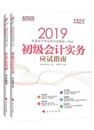 """2019年初级会计职称两科""""梦想成真""""系列丛书应试指南(预订)"""
