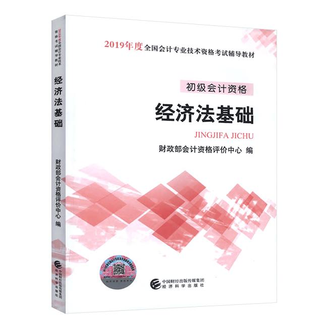 2019年初级会计职称《经济法基础》官方教材(预订)