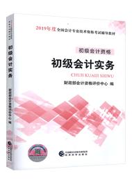 2019年初级会计职称《初级会计实务 》官方教材