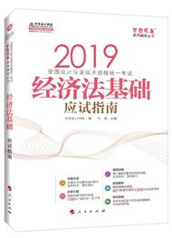 2019年初级会计职称《经济法基础》应试指南电子书