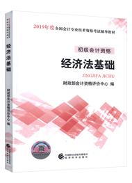2019年初级会计职称《经济法基础》官方教材