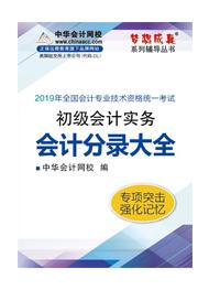2019年初级会计职称《初级会计实务》会计分录大全电子书