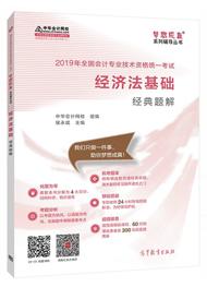 2019年初级会计职称《经济法基础》经典题解