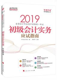 2019年初级会计职称《初级会计实务》应试指南(上下册)