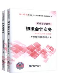 2019年初级会计职称两科官方教材