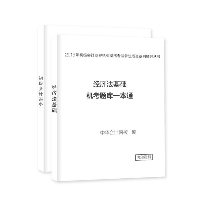 2019年初级会计职称两科同步训练机考题库一本通(预订)