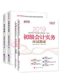 2019年初级会计职称两科应试指南+官方教材(预订)