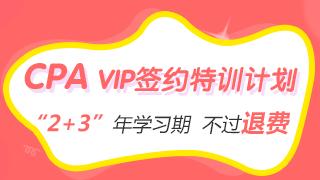 注册会计师VIP签约计划