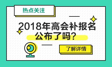 2018年高级会计师考试补报名时间公布了吗