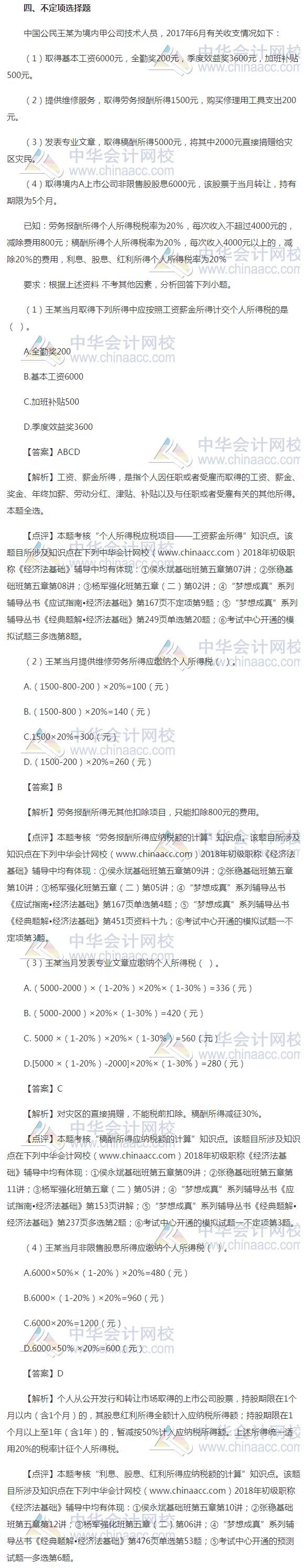 2018年福建初级经济法真题图片