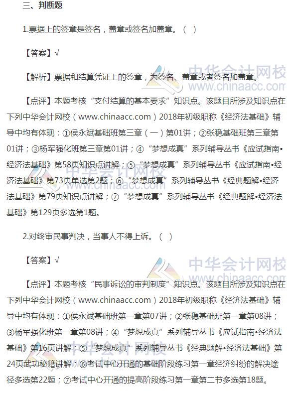 广东近五年初级会计《经济法基础》考试真题_2019年经济法基础真题