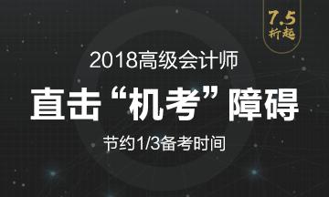 网校全新推出2018高会面授班+模拟机考 等你来约!