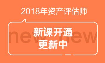 2018年资产评估师新课开通
