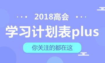 【豪华版】2018年高级会计师学习计划表 适用于备考全程!