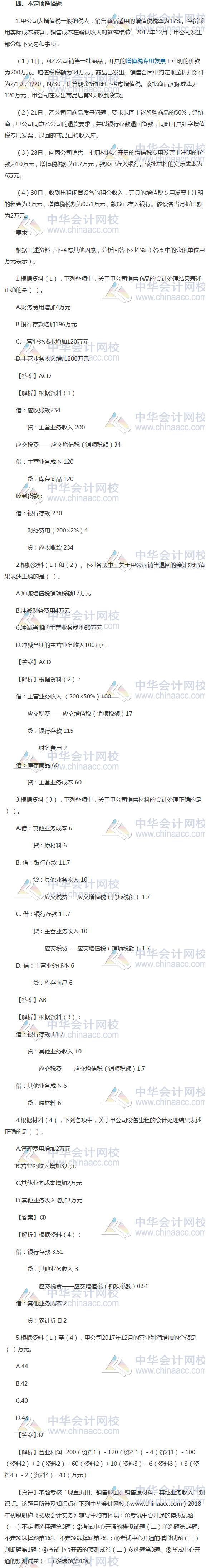 2015年初级会计考试真题图片