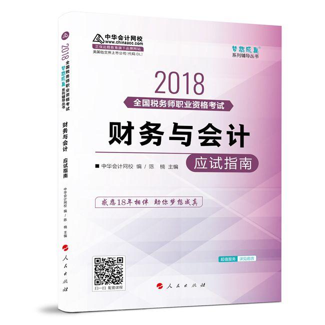 """2018年税务师《财务与会计》""""梦想成真""""系列应试指南"""