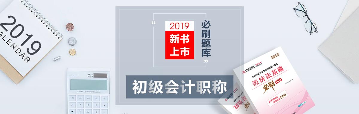 2019初级必刷550