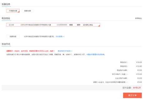 中华会计网校选课中心购课流程
