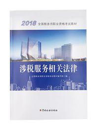 2018涉税服务相关法律教材
