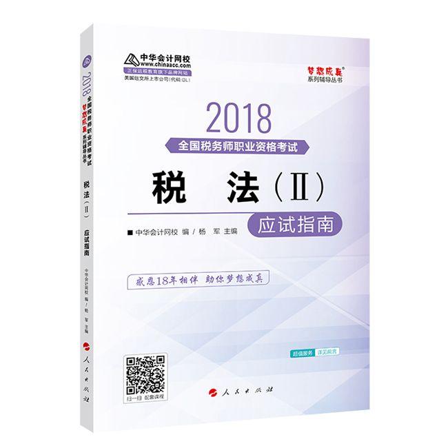 """2018年税务师《税法二》""""梦想成真""""系列应试指南"""