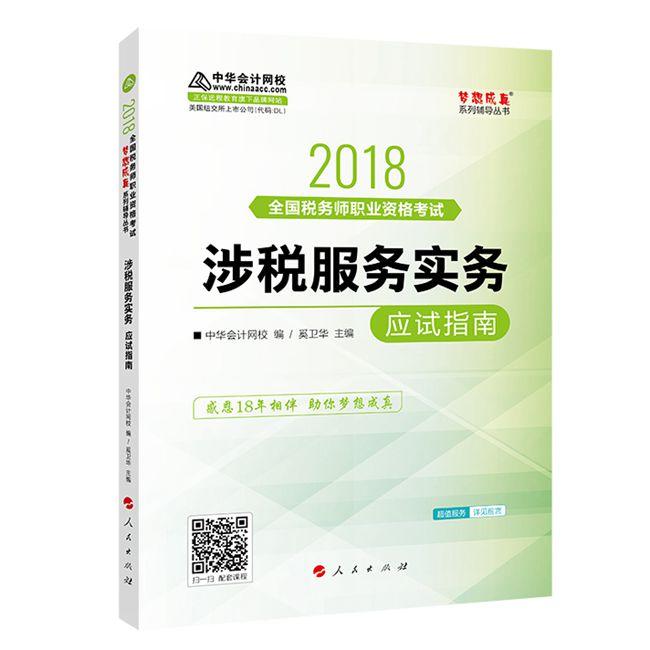 """2018年税务师《涉税服务实务》""""梦想成真""""系列应试指南"""