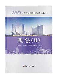 2018年全国税务师职业资格考试《税法二》官方教材