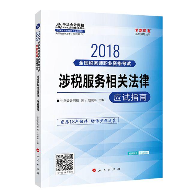 """2018年税务师《涉税服务相关法律》""""梦想成真""""系列应试指南"""