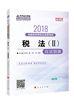2018税务师税法二应试指南