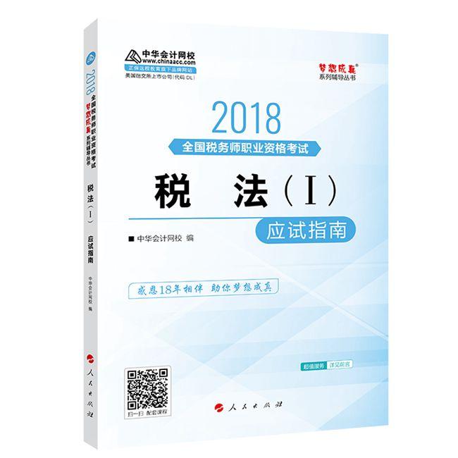 """2018年税务师《税法一》""""梦想成真""""系列应试指南"""