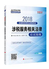 2018税务师涉税服务相关法律应试指南