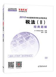 2018税务师税法二经典题解电子书