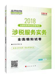 2018税务师涉税服务实务全真模拟试卷