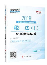 """2018年税务师《税法一》""""梦想成真""""系列全真模拟试卷"""