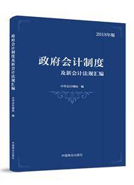 政府会计制度及新会计法规汇编