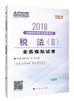 2018税务师税法二全真模拟试卷