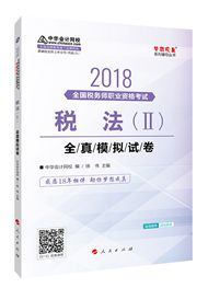 """2018年税务师《税法二》""""梦想成真""""系列全真模拟试卷"""