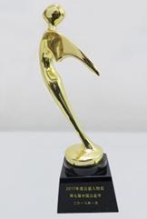 2017年度公益人物奖