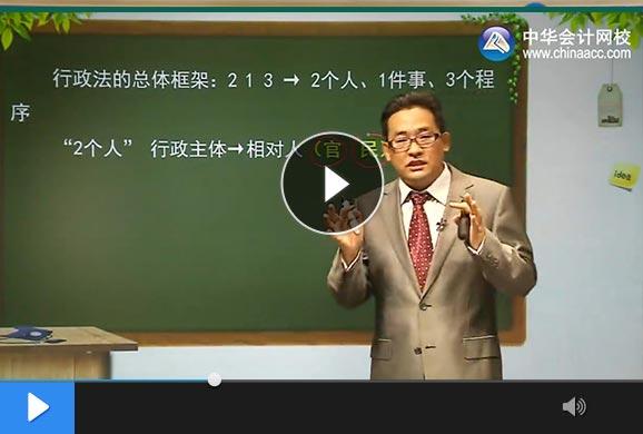 赵俊峰涉税服务相关法律免费试听