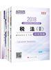 2018税务师税法二五册通关+考试教材