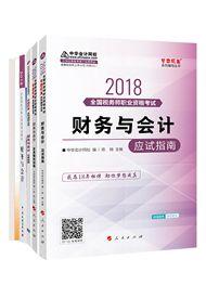 2018税务师财务与会计五册通关+考试教材