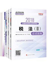 """2018年税务师《税法二》""""梦想成真""""系列五册通关+官方教材(快递免邮)"""